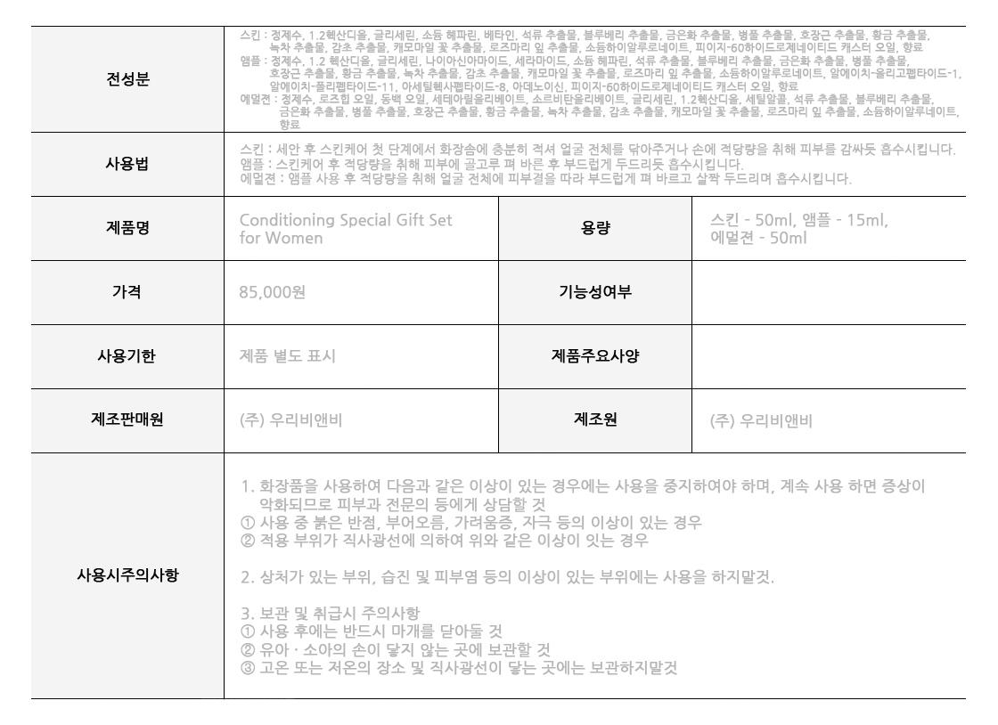 기존_여성_세트_제품소개.JPG