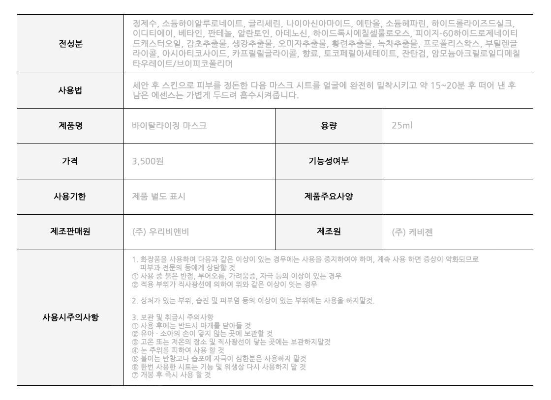 마스크팩_제품소개_01.JPG